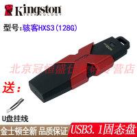 【支持礼品卡+送挂绳包邮】金士顿 骇客HXS3 128G 优盘 128GB USB3.1高速U盘 读350M/s 写2