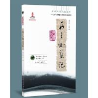 西天伽蓝记(欧亚历史文化文库) �S原典生 兰州大学出版社
