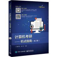 计算机考研――机试指南(第2版) 电子工业出版社