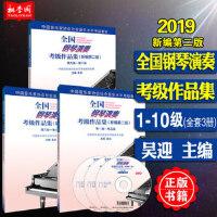 全国钢琴演奏考级作品集1-10级 新编第二版 3本套装(1-5 6-8 9-10)(附3张DVD) 中国音协音乐水平考级教材 钢琴考级教材书