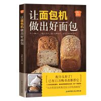 正版包邮 让面包机做出好面包 爱和自由著 173个花样配方适用任何面包机 家庭烤箱烘焙蛋糕点心美食制作菜食谱大全 营养