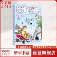 戴口罩的猫 笑猫日记第27册 2020新作 杨红樱系列书 小学生四五六年级课外阅读书籍 7-8-9-12儿童推荐阅读读物