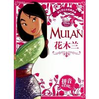 迪士尼公主经典故事拼音爱藏本――花木兰