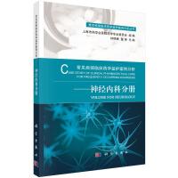 常见疾病临床药学监护案例分析――神经内科分册