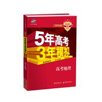 曲一线 2021A版 高考地理 新高考适用 5年高考3年模拟 五三
