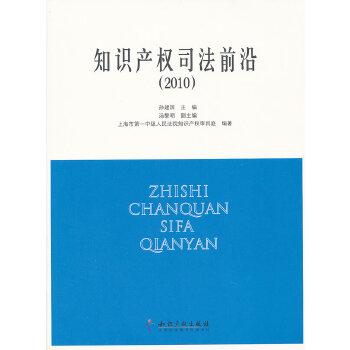 知识产权司法前沿(2010)