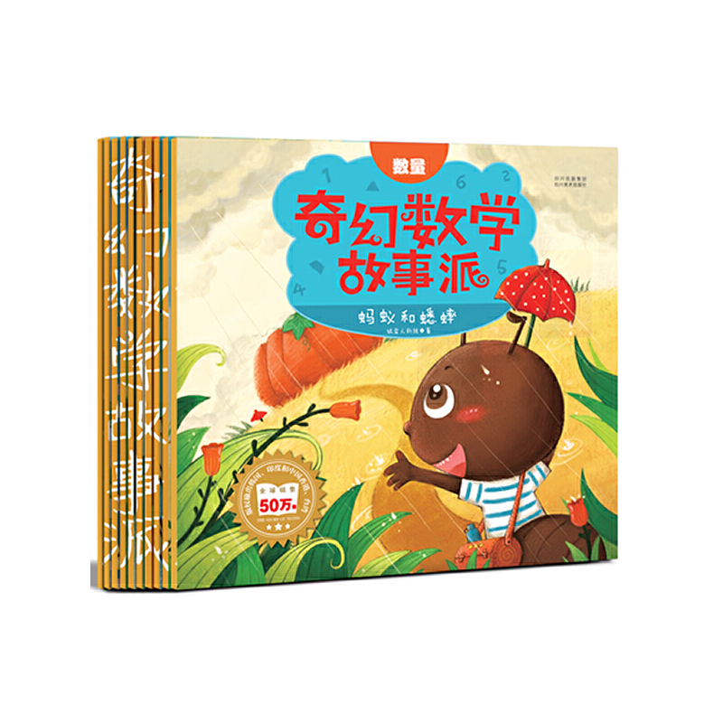 奇幻数学故事派(全十册套装)