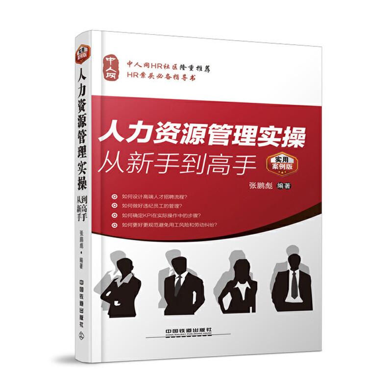 人力资源管理实操从新手到高手 (中人网HR社区隆重推荐,HR案头必备工具书,多位资深HRD十几年工作总结,帮助读者从一名HR新手快速进阶为高手。)
