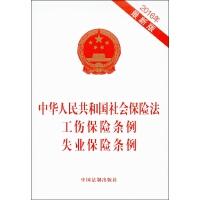 中华人民共和国社会保险法 工伤保险条例 失业保险条例