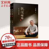 观复嘟嘟 视频书(2册) 人民出版社