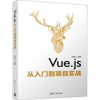 VUE.JS从入门到项目实战 清华大学出版社
