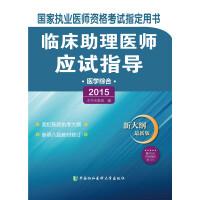 2015临床助理医师应试指导 本书专家组 9787567902237