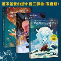 尼尔盖曼幻想小说三部曲精装3册 吹牛爸爸的奇幻之旅奇迹男孩与冰霜巨人假如我有完美妈妈儿童文学9-10-11-12课外阅读