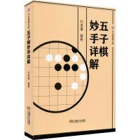 五子棋妙手详解 成都时代出版社
