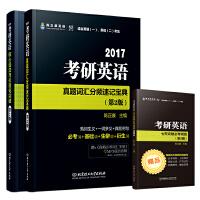 陈正康2017考研英语基础备考套装 赠七天词组 英语一、英语二适用