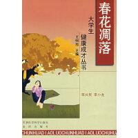 春花凋落――大学生健康成才丛书