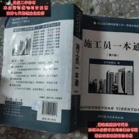 【二手旧书9成新】建筑施工现场管理人员一本通系列丛书:施工员一本通(第2版)9787516005217
