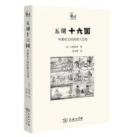 五胡十六国——中国史上的民族大迁徙(世说中国书系)
