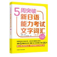 5周突破新日语能力考试文字词汇N2(第三版)