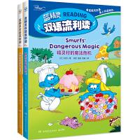 蓝精灵双语流利读(套装2册)