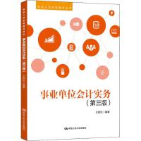 事业单位会计实务(第3版) 中国人民大学出版社