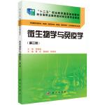 微生物学与免疫学(第三版)(药学高职)