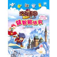 洛克王国・圣龙的心愿 益智贴纸书(5)雪山怪物