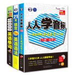 英语零起点入门自学:人人学音标+21天语法+18000单词(套装3册)