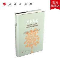 天下为公――社会主义核心价值观的中华传统文化基础考源