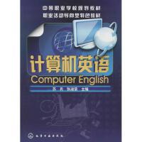 计算机英语 苏兵,张淑荣 主编