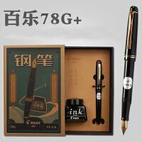 PILOT/百乐钢笔78G钢笔礼盒装日本墨水笔学生用成人练字硬笔书法商务办公*男女士礼物套装 开学礼物