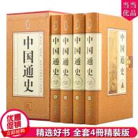 中国通史全套正版精装珍藏版 中国通史故事畅销历史书籍 中国通史白话文版 中华上下