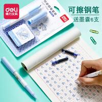 得力钢笔学生用练字初学者钢笔可擦复写笔套装 女孩书法钢笔EF暗尖特细钢笔男练字 送墨囊