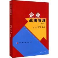 企业战略管理(第2版) 复旦大学出版社