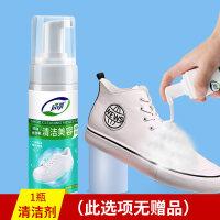 小白清洗清洁剂白鞋一擦白洗鞋去污去黄增白擦鞋免洗专用洗白