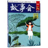 故事会文摘版合订本(第12辑) 上海故事会文化传媒有限公司