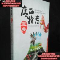 【二手旧书9成新】广西特产宝典9787219093986