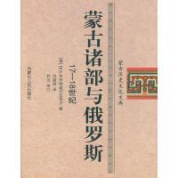 【二手旧书8成新】[二手8成新] 蒙古诸部与俄罗斯 齐米特道尔吉耶夫 内蒙古人民出版社 9787204097012