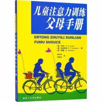 儿童注意力训练父母手册 四川大学出版社