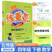 黄冈小状元练重点四年级下册数学北师版2021新版北师大