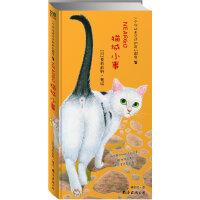 猫城小事:(风靡全球的猫迷绘本,《猫国物语》第三集,猫国NEARGO的终极之秘!你闻所未闻的欢乐庆典)