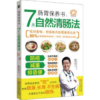 肠胃保养书:7天自然清肠法 (消化不良、胃炎、胃溃疡、肠炎、便秘、痔疮、胃癌、直肠癌等,90%的肠胃病是吃出来的!防癌抗病、减重排毒,吃对食物是关键!)