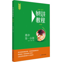 物理竞赛教程 高中 第1分册 第6版 华东师范大学出版社