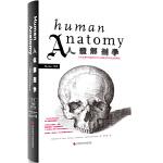 人体解剖学:从文艺复兴到数码时代人体解破学历