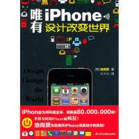 【95成新正版二手书旧书】唯有iPhone:设计改变世界(iPhone风靡全球后背的秘密) (韩)池尚贤,武传海