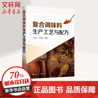 复合调味料生产工艺与配方 化学工业出版社