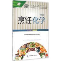 烹饪化学(第3版) 何江红 主编