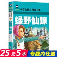 [任选8本40元]绿野仙踪儿童彩图注音版 小学生低年级课外阅读读物