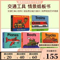 【全店满300减80】英文原版 交通工具5册 Trucks/Trains/Planes/Boats/Machines 拜伦巴顿 情境纸板书 孩子们的交通工具小百科 Byron Barton 名家绘本