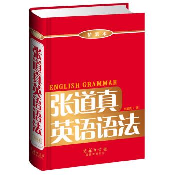 张道真英语语法(精装本) 本书系我国著名语法专家张道真教授的经典著作,对英语语法体系进行了细致全面的讲解。与同类书相比,它*的特点就是将英语语法与英语词汇结合起来,提出语法学习以动词为纲的新理念。